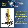 Киев 2016 Малогабаритная буровая установка УМГБ-1