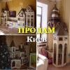 Киев 2019 Детская игровая комната от хозяина