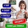 Кофе 2016 Получи сахар чай посуду в подарок Киев