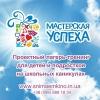 Конча-Заспа 2015 Развивающий летний лагерь под Киевом