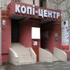 Копи центр на Подоле в Киеве.  Типография.