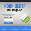 Копи центр Подол 2017 полиграфические услуги Киев