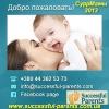 Красота и Здоровье 2013.  Ищем суррогатных мам