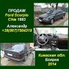 Купить 2014 Ford Scorpio Chia 1993 г. в.  Киев