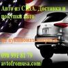 Купить авто из США 2017 Доставка с аукционов Америки