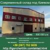 Купить бизнес.  Новый склад 12 км от Киева