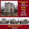 Купить дачный участок 2014 и дом 80 км Киев с.  Фурсы
