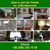 Купить Дом в центре Киева от собственника
