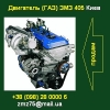Купить двигатель (ГАЗ)  ЗМЗ 405.  Киев 2014