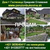 Купить гостиницу и дом в Средней Словакии от хозяина