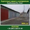 Купить кирпичный гараж 2013 Академгородок Киев