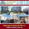 Купить квартиру 2014 в Киеве по Акции 2013