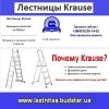Купить лестницу краузе.  Продажа аренда по Украине