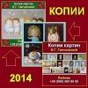 Купить заказать картины Гапчинской копии 2014 Киев