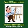 Курсы 2014 для архитекторов в Киеве