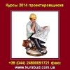 Курсы 2014 для проектировщиков в Киеве