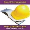 Курсы 2014 Руководителей строительных организаций Киев