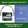 Курсы судоводителей 2014 Права на лодку катер яхту гидроцикл