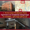 Квартира 2016 с камином от хозяина под Киевом