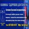 Лечение позвоночника,  оп орно-двигательного аппарата Киев