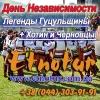 Легенды Гуцульщины 2016 День Независимости Etnotur