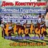 Легенды Гуцульщины 2017 Ивано-Франковск Черновцы