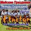 Легенды гуцульщины Майские 2015 Этнотур Киев