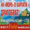 Летний отдых 2015 в Карпатах Этнотур Киев