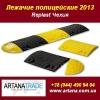 Лежачие полицейские 2013 REPLAST ® Чехия.