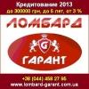 Ломбард 2013 ГАРАНТ Кредитование под низкий процент.  Киев