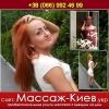 Массаж 2014 в Киеве с выездом на дом