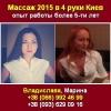Массаж 2015 в 4 руки с выездом на дом Киев