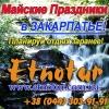 Майские 2015 праздники на Закарпатье Этнотур Киев