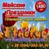 Майские 2015 праздники отдых Карпаты Закарпатье