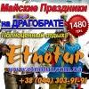 Майские 2015 праздники в Карпатах.  Этнотур Киев