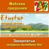 Майские праздники 2014 на Закарпатье.  Экскурсии