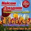 Майские праздники 2014 Туры в Карпаты и Закарпатье