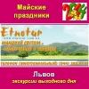 Майские праздники 2014 в Львове Этнотур