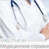 Медицинские справки с доставкой Справки 2019 Киев