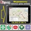 Медикаменты Цены,  наличие в аптеках Киева,  Украины