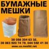 Мешки 2015 бумажные от производителя Киев