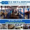 Металлопрокат 2015 Листы алюминиевые рифленые Киев