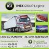 Международные перевозки 2014 Таможенно-брокерские услуги