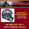 Мотошлемы 2013 мотоэкипировка аксессуары Розница опт