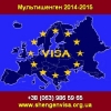 Мультишенген 2014-2015 Шенгенская мультивиза от 150Є