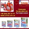 Немецкая безфосфатная бытовая химия 2014 ТМ Crinis