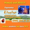 Новый 2015 год в Карпатах Буковель и Драгобрат