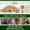 Офисы 2014 Киев Печерск 45-935м2 Собственник без комиссии