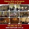 Офисы Киев 48м2 - 785м2 Печерск собственик без комиссии