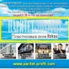 Окна 2013 Rehau ТМ Паритет Профит Нам 13 лет Акции
